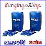 Mezo เมโซ่  2 กล่อง ส่งฟรี EMS